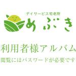 ご利用者アルバム