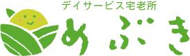 デイサービス宅老所・芽吹き 佐賀県嬉野市